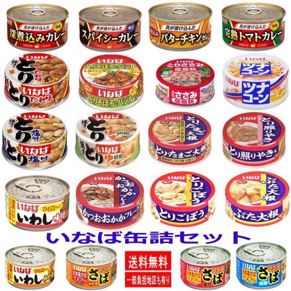 いなば イナバ 焼き鳥 カレー缶詰 さば いわし ツナコーン 缶詰20缶セット 関東圏送料無料 新着