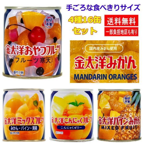 新着 ホテイフーズ フルーツ缶詰 5缶セット 桜桃 白桃 みかん ミックス グレープフルーツ 関東圏送料無料