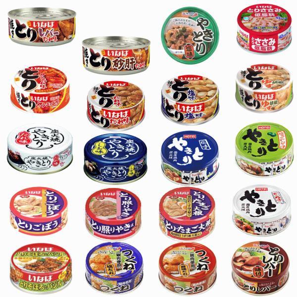 新着 ホテイフーズ キョクヨー イナバ食品 焼き鳥缶詰だけの20缶セット 関東圏送料無料