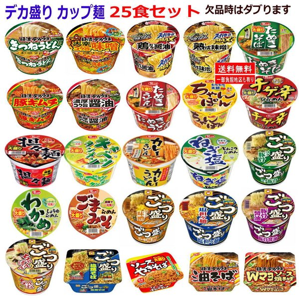 新着 ごつ盛り デカうま スーパーカップ 大盛りカップ麺 カップ焼きそば 25個セット 関東圏送料無料