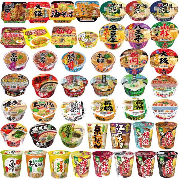 新着 ご当地カップ麺 カップ焼きそば 特選 味めぐり 極み30種セット 関東圏送料無料 イベント 自宅で味めぐりに最適です