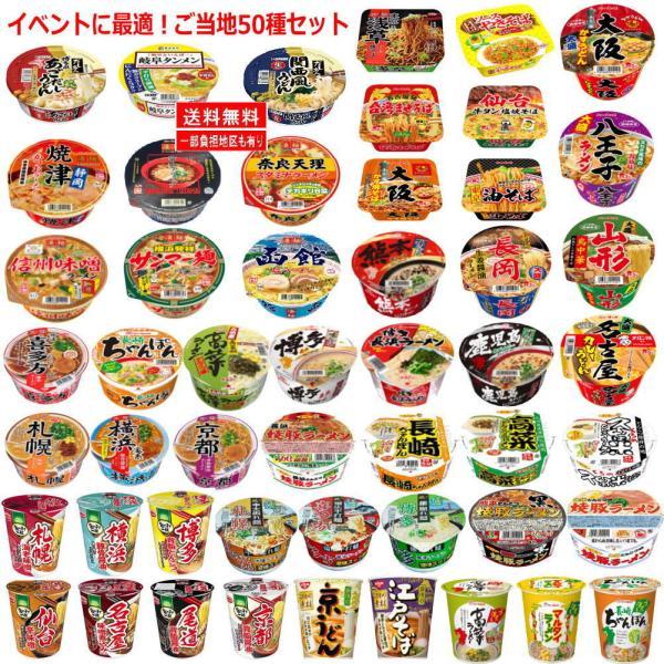 新着 ご当地カップ麺 完成版 ラーメン・うどん・そば・焼きそばも入った 50種セット 関東圏送料無料 イベントに最適です