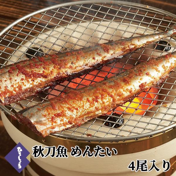 ひろしょう さんま明太 3尾×2袋入 さんま明太子 サンマ 秋刀魚 ギフト プレゼント 父の日 食べ物 お取り寄せグルメ オンライン飲み会のおつまみに