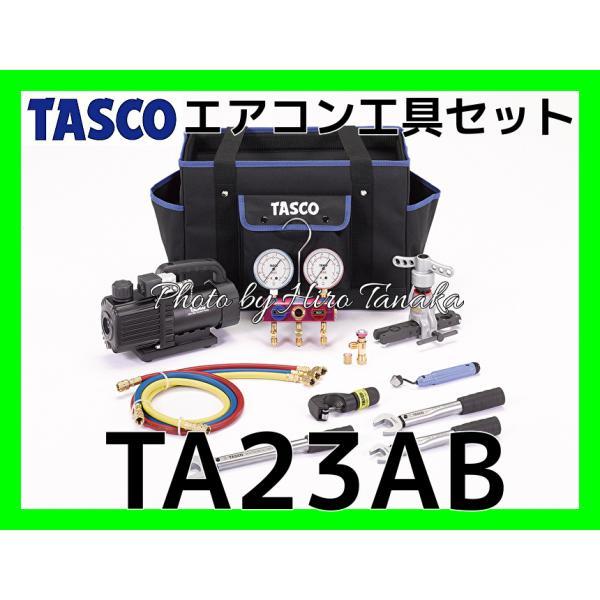 送料無料 イチネン タスコ エアコン工具セット TA23AB TASCO エアコン 空調 設備 真空ポンプ ゲージマニホールド チャージホース チャージバルブ トルクレンチ
