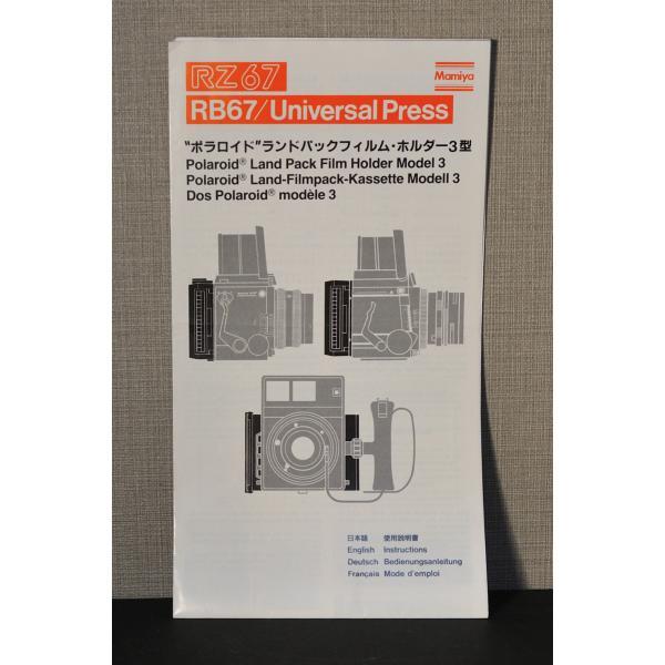 """(マニュアル類)MAMIYA マミヤ RZ67 RB67 universal Press  """"ポラロイド""""ランドパックフィルム・ホルダー3型 使用説明書"""