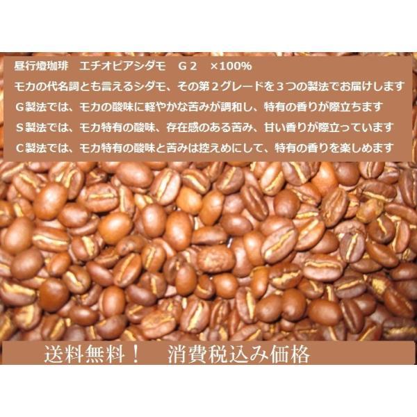 モカ【エチオピア シダモ G2】(400g)送料無料消費税込み|hiruandoncoffee|05