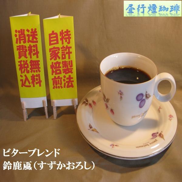 ビターブレンド【鈴鹿颪(すずかおろし)】400g 送料無料・消費税込み|hiruandoncoffee|02