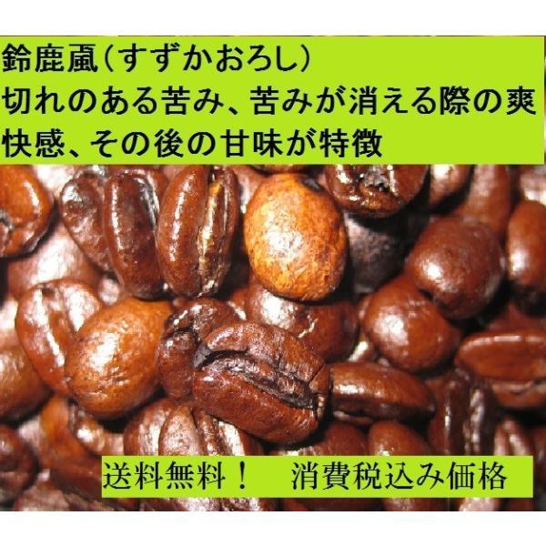 ビターブレンド【鈴鹿颪(すずかおろし)】400g 送料無料・消費税込み|hiruandoncoffee|06