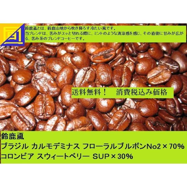 ビターブレンド【鈴鹿颪(すずかおろし)】200g 送料無料・消費税込み|hiruandoncoffee|06
