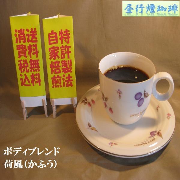 ボディ(厚み)系ブレンドコーヒー【荷風(かふう)】400g送料無料・消費税込み|hiruandoncoffee