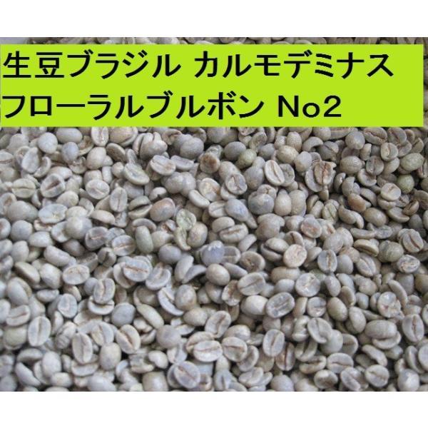 ボディ(厚み)系ブレンドコーヒー【荷風(かふう)】400g送料無料・消費税込み|hiruandoncoffee|03