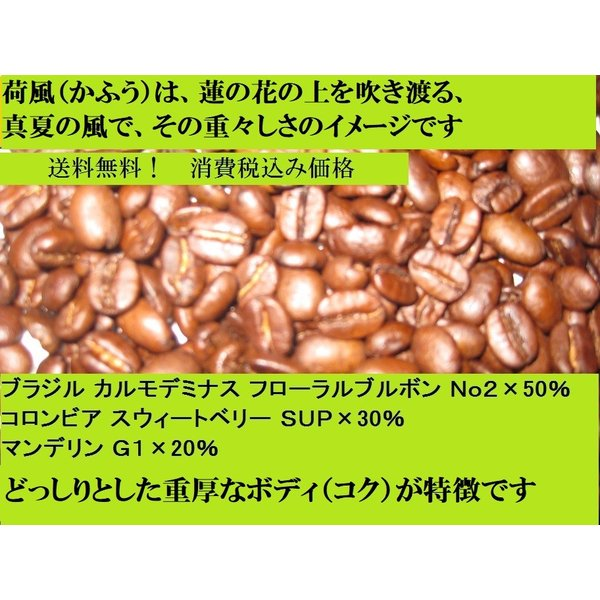 ボディ(厚み)系ブレンドコーヒー【荷風(かふう)】400g送料無料・消費税込み|hiruandoncoffee|06