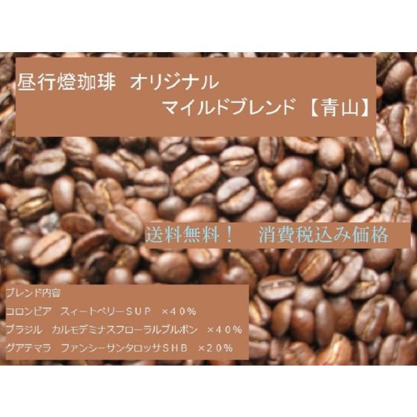 マイルドブレンド 【青山(あおやま)】200g 送料無料・消費税込み|hiruandoncoffee|02