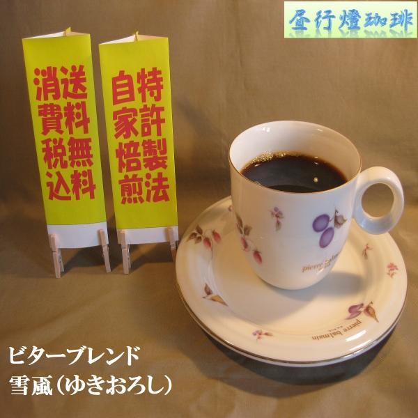 ビター ブレンド 【雪颪(ゆきおろし)】400g 送料無料・消費税込み hiruandoncoffee