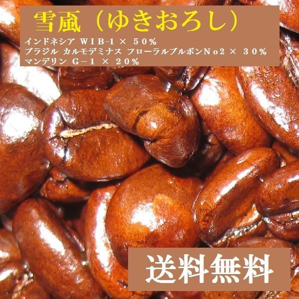 ビター ブレンド 【雪颪(ゆきおろし)】400g 送料無料・消費税込み hiruandoncoffee 06