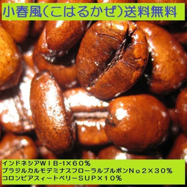ビターブレンド【小春風(こはるかぜ)】400g 送料無料・消費税込み hiruandoncoffee 06