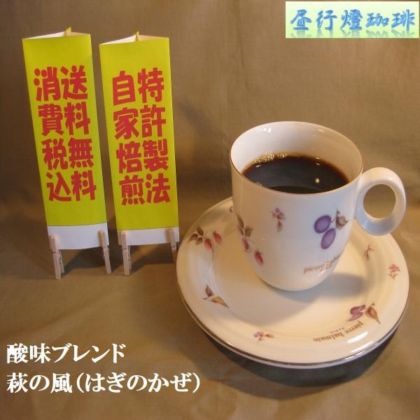 酸味系ブレンド【萩の風(はぎのかぜ)】400g 送料無料・消費税込み|hiruandoncoffee