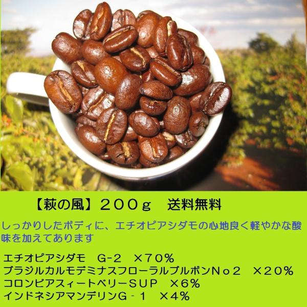 酸味系ブレンド【萩の風(はぎのかぜ)】400g 送料無料・消費税込み|hiruandoncoffee|06