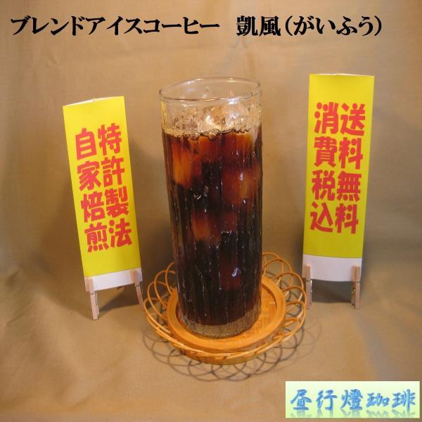 ブレンド アイス コーヒー 【凱風(がいふう)】400g 送料無料・消費税込み|hiruandoncoffee