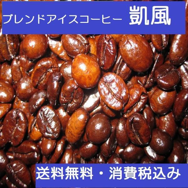 ブレンド アイス コーヒー 【凱風(がいふう)】400g 送料無料・消費税込み|hiruandoncoffee|06