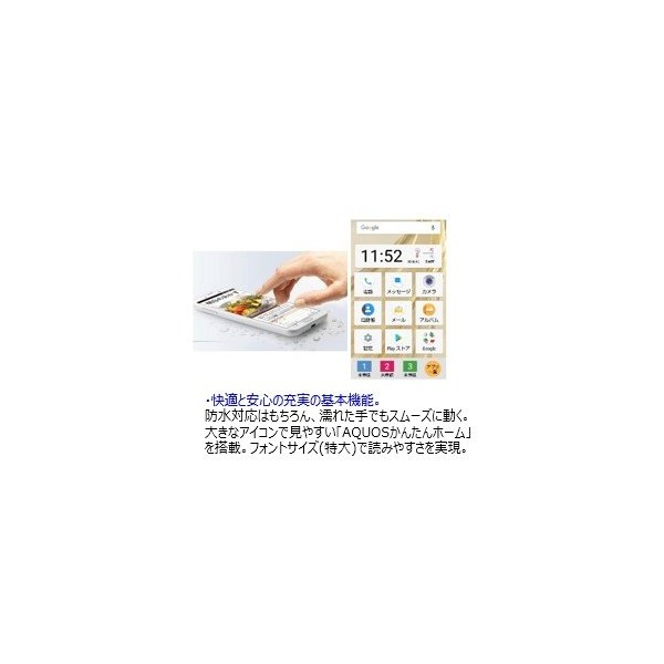 【SHARP/新品】AQUOS sense2 SH-M08 ホワイトシルバー|hismobile|05