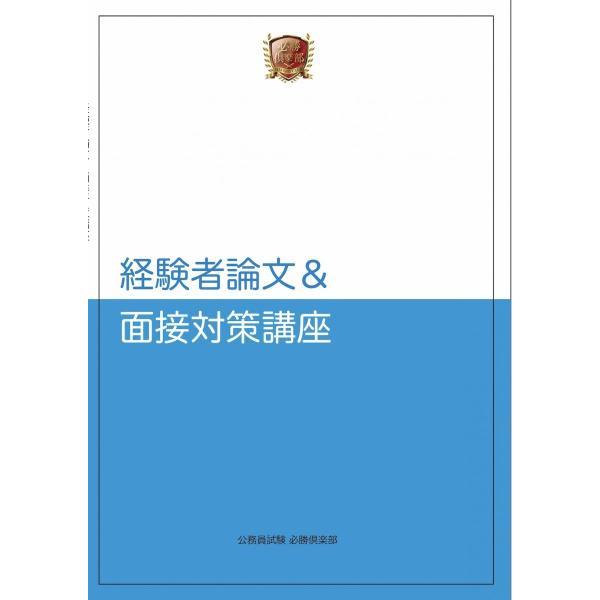 経験者論文&面接対策講座2018|hissho-club