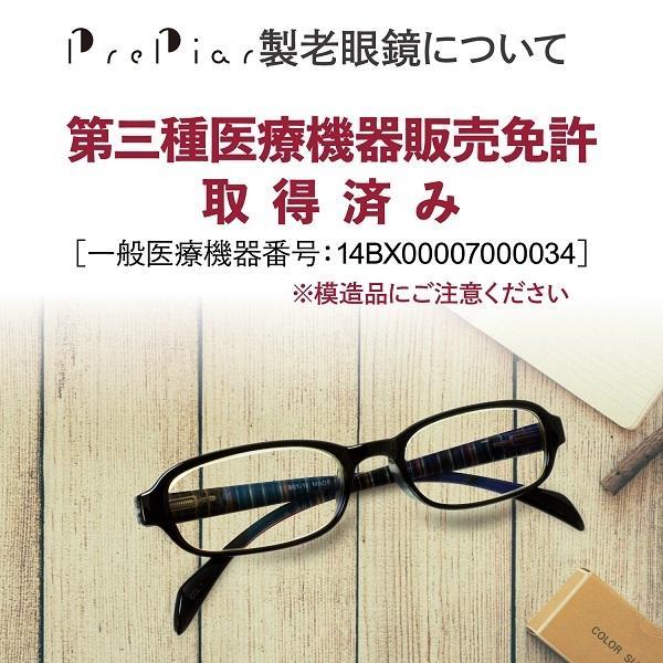 老眼鏡 メンズ レディース ブルーライトカット 約35% PrePiar BL Cutter 801 シニアグラス 男性用 女性用|hisui-kobo|07