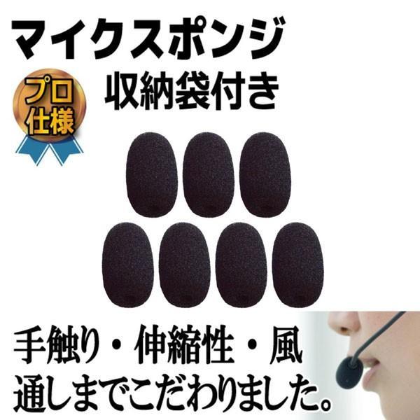 【2個以上送料無料】マイクスポンジ カバー ヘッドセット 風防 インカム 7個セット サイズ全長25mm~40mm hisui-kobo