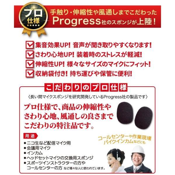 【2個以上送料無料】マイクスポンジ カバー ヘッドセット 風防 インカム 7個セット サイズ全長25mm~40mm hisui-kobo 03