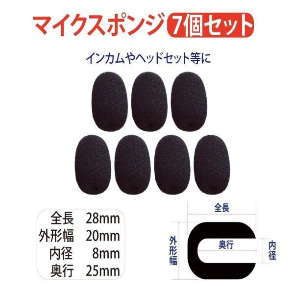 【2個以上送料無料】マイクスポンジ カバー ヘッドセット 風防 インカム 7個セット サイズ全長25mm~40mm hisui-kobo 07