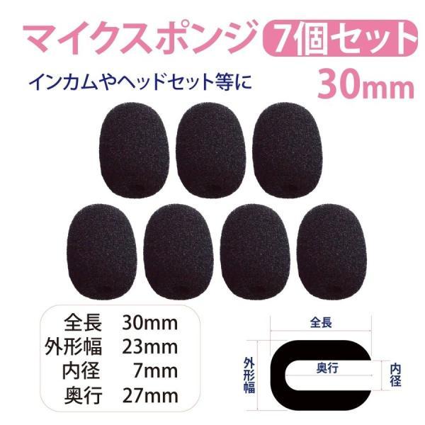 【2個以上送料無料】マイクスポンジ カバー ヘッドセット 風防 インカム 7個セット サイズ全長25mm~40mm hisui-kobo 08
