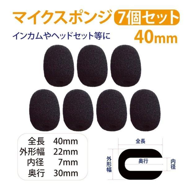 【2個以上送料無料】マイクスポンジ カバー ヘッドセット 風防 インカム 7個セット サイズ全長25mm~40mm hisui-kobo 09