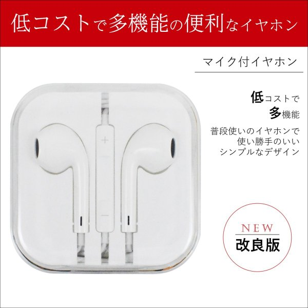 【2個以上送料無料】イヤホン マイク付 iphone  リモコン スマホ 多機種対応 携帯 多機能 便利 改良版 イヤフォン アウトレット品|hisui-kobo