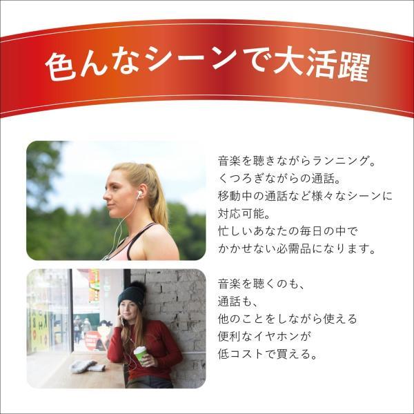 【2個以上送料無料】イヤホン マイク付 iphone  リモコン スマホ 多機種対応 携帯 多機能 便利 改良版 イヤフォン アウトレット品|hisui-kobo|04