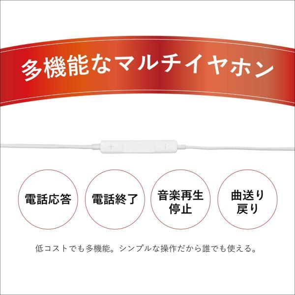 【2個以上送料無料】イヤホン マイク付 iphone  リモコン スマホ 多機種対応 携帯 多機能 便利 改良版 イヤフォン アウトレット品|hisui-kobo|05