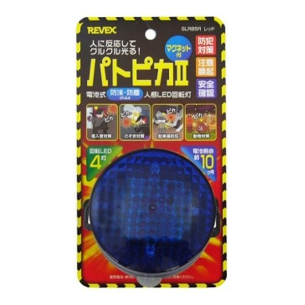 【送料無料】リーベックス REVEX LEDライト 人感センサーで光る パトピカ SLR85B ブルー