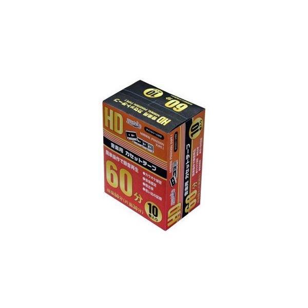 HIDISK・ハイディスク オーディオカセットテープ 60分10本パック HDAT60N10P2