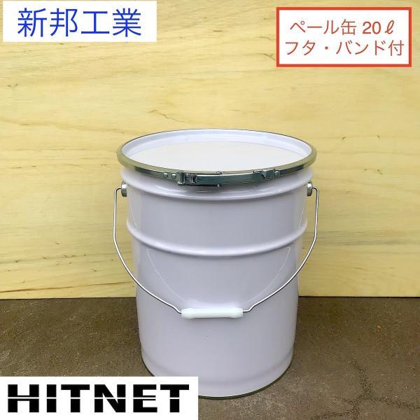 新邦工業 ペール缶  20L フタバンド付 白|hit-net