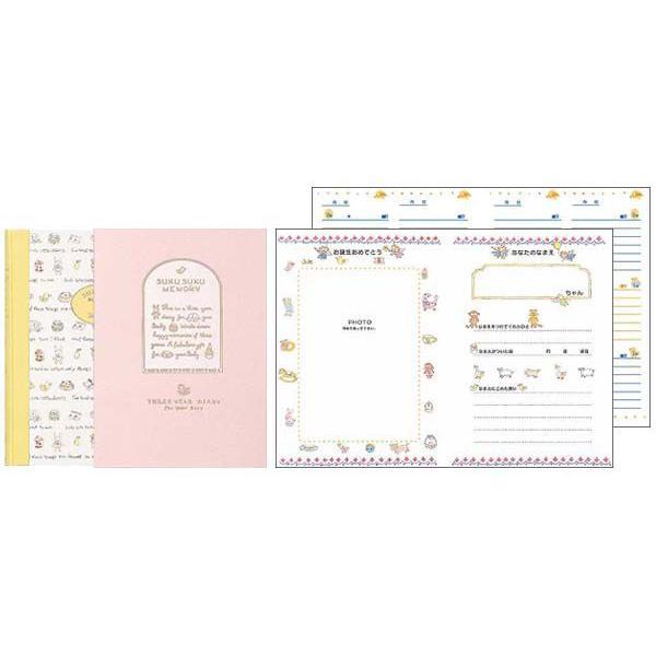 育児日記  3年連用 すくすく ピンク ミドリ