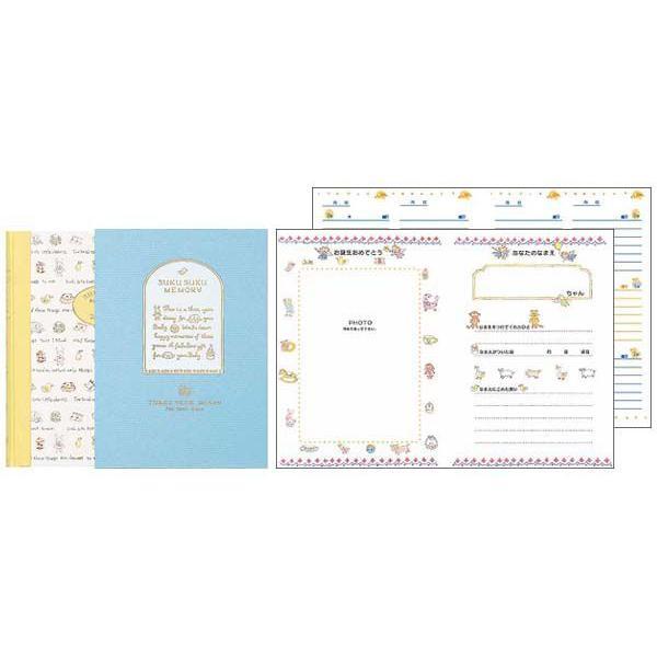 育児日記 3年連用 すくすく 水色 ミドリ