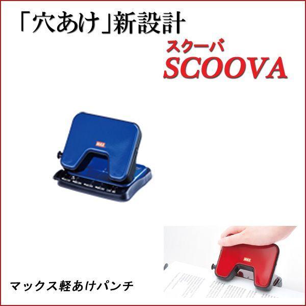 2穴パンチ 軽あけパンチ SCOOVA 25 ブルー マックス