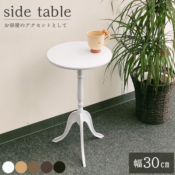 サイドテーブルミニテーブルおしゃれ北欧木製丸アンティーク白かわいい|スリムクラシック丸型コンパクト丸テーブルCTN-3030WH