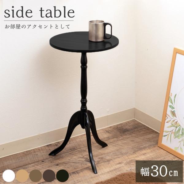 ミニテーブルおしゃれクラッシックサイドテーブル木製丸かわいい 丸型北欧コンパクト丸テーブルベッドテーブルブラックCTN-3030