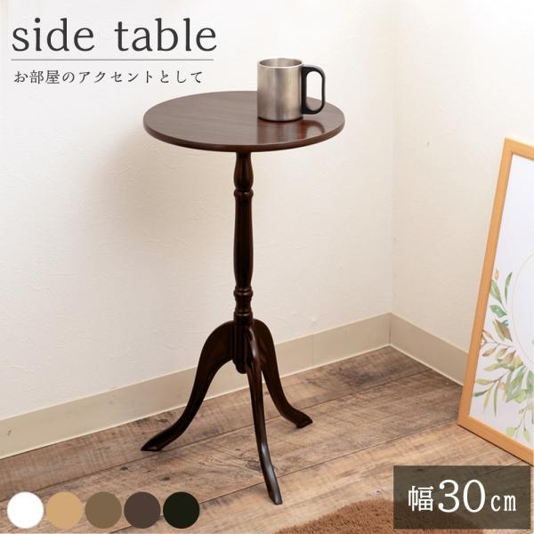 サイドテーブルミニテーブルおしゃれ北欧木製丸アンティークかわいい|スリムクラシック丸型コンパクト丸テーブルCTN-3030DBR