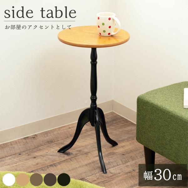 ミニテーブルおしゃれクラッシックサイドテーブル木製丸かわいい 丸型北欧コンパクト丸テーブルベッドテーブルナチュラルCTN-303