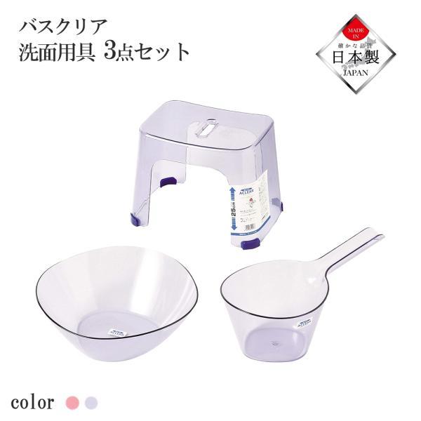 お風呂 椅子 セット バスアクリア ブルー 3点セット (風呂イス & 湯おけ & 手おけ) | 風呂桶 洗面器 お風呂いす お風呂椅子 日本製 HB-4517+HB-45…
