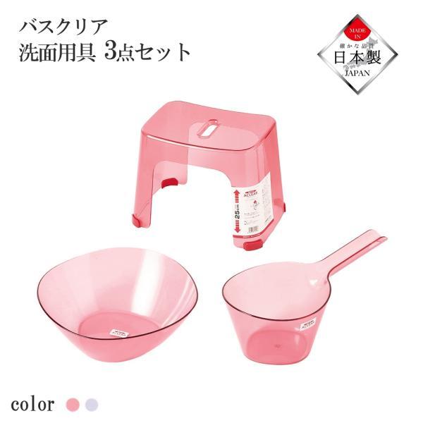 お風呂 椅子 セット バスアクリア レッド 3点セット (風呂イス & 湯おけ & 手おけ)   風呂桶 洗面器 お風呂いす お風呂椅子 日本製 HB-4516+HB-45…
