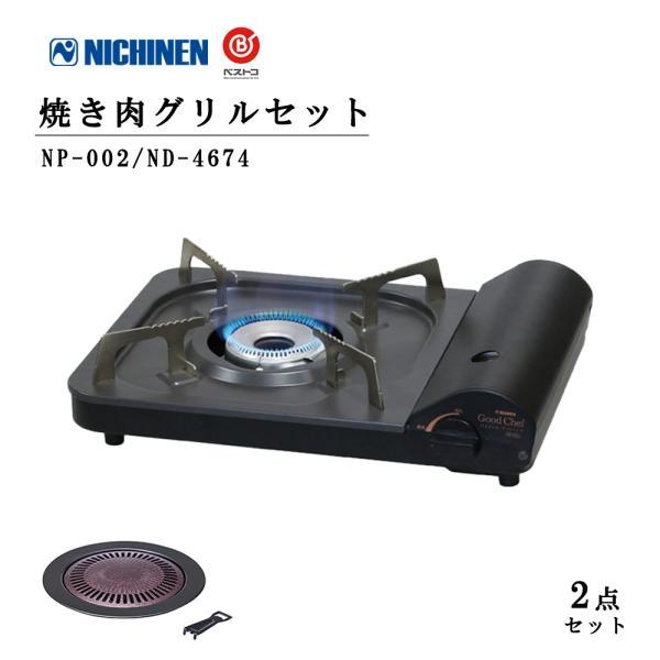 マイコンロ 焼き肉グリルセット 薄型カセットコンロ + 焼肉グリルプレート ND-4674-NP-002