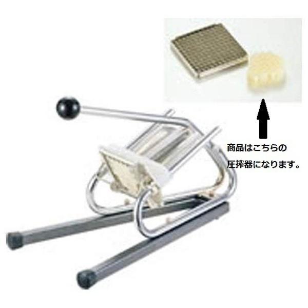 【オプション品】マトファ ポテトカッター 部品 圧搾器 10×10用 CF210 ※本体・替え刃は付属しておりません。 CPT01019