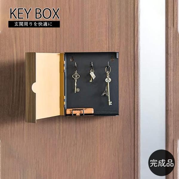 キーボックス TEER ブラウン 完成品 | おしゃれ 壁掛け 玄関 鍵 置き マグネット 鍵掛け 印鑑 ハンコ はんこ 北欧 シンプル 鍵収納